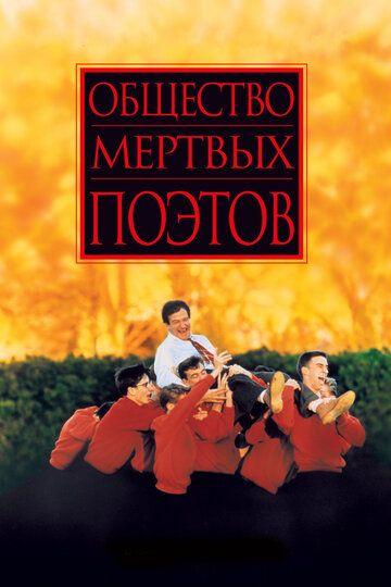 Общество мертвых поэтов фильм 1989 смотреть онлайн в ...